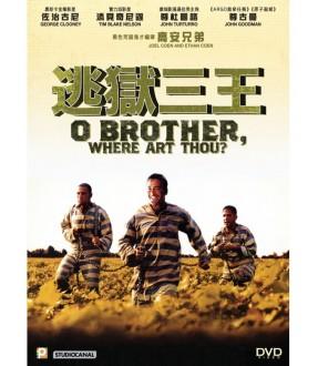 O Brother, Where Art Thou? (DVD)