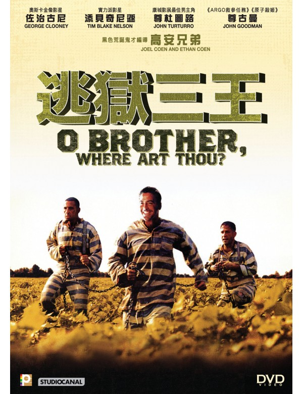 O Brother, Where Art Thou? (DVD)