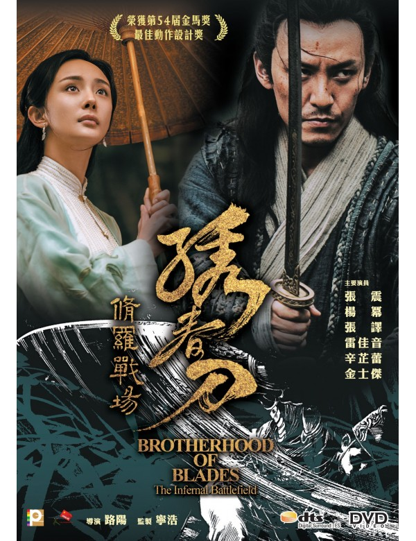 Brotherhood of Blades:The Infernal Battlefield (DVD)