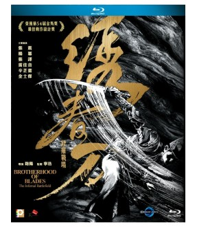 Brotherhood of Blades:The Infernal Battlefield (Blu-ray)