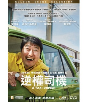 A Taxi Driver (DVD)