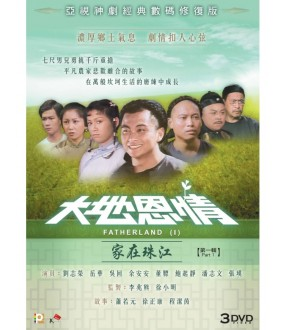 Fatherland (I) (Part 1) (Epi. 1-12) (3 DVD)