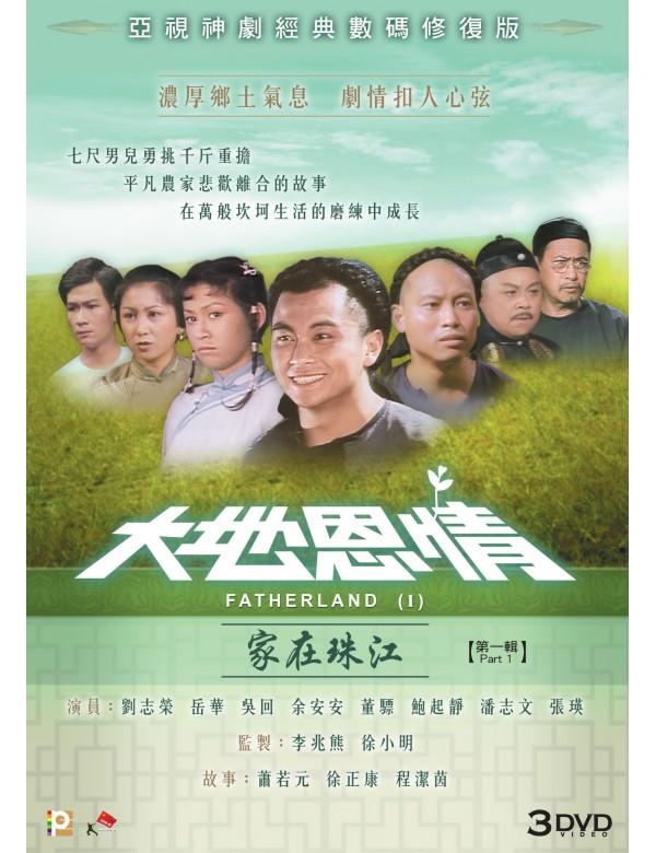 Fatherland (I) (Part 1) (Epi. 1-12) (3 DVD)
