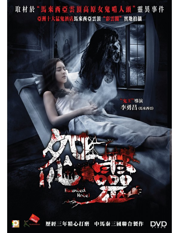 Haunted Hotel (DVD)