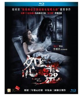Haunted Hotel (Blu-ray)