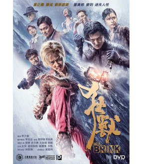 The Brink (DVD)