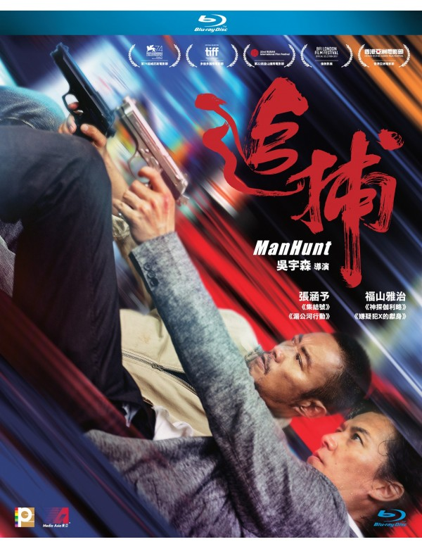 Manhunt (Blu-ray)
