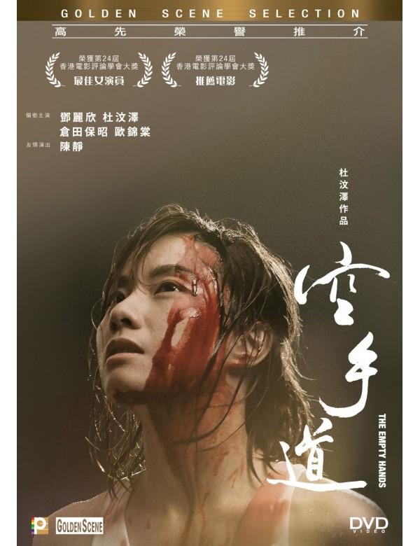 The Empty Hands (DVD)