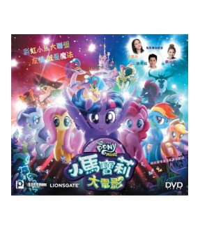 My Little Pony:The Movie (DVD)