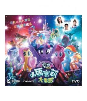 My Little Pony:The Movie (DVD)