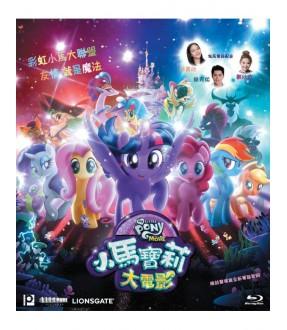 My Little Pony:The Movie (Blu-ray)