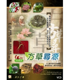 Adventure for the Herbal Medicine (VCD)