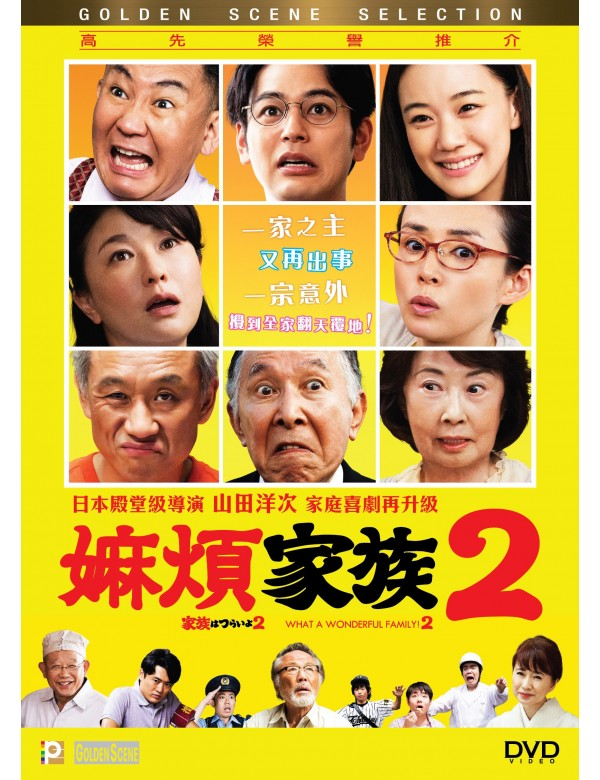 What A Wonderful Family! 2 (DVD)