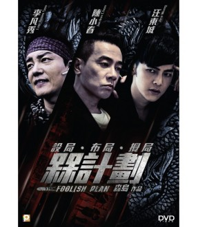 Foolish Plan (DVD)