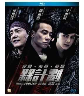 Foolish Plan (Blu-ray)