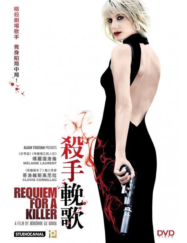 Requiem for a Killer (DVD)
