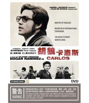 Carlos (DVD)