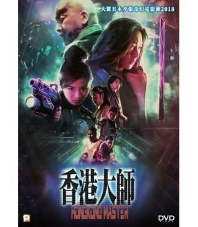 Hong Kong Master (DVD)