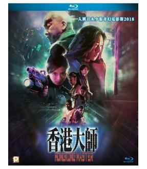 Hong Kong Master (Blu-ray)