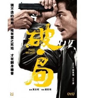 Peace Breaker (DVD)