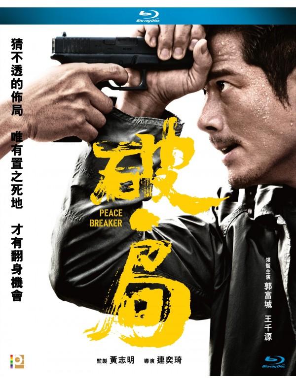 Peace Breaker (Blu-ray)