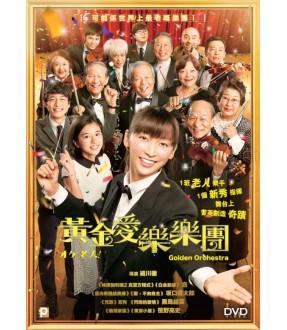 Golden Orchestra (DVD)