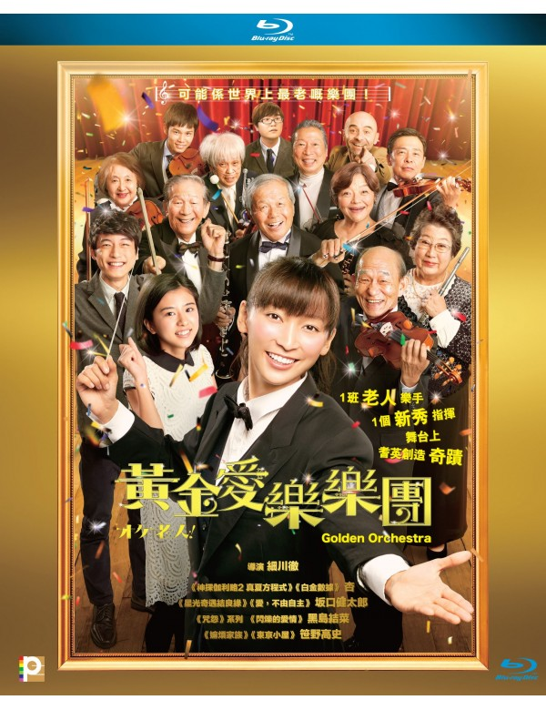 Golden Orchestra (Blu-ray)