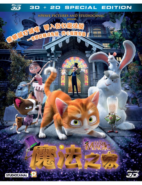 The House of Magic (2D+3D Blu-ray)