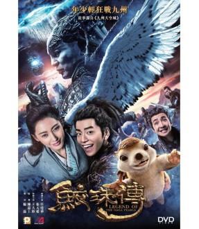 Legend of The Naga Pearls (DVD)