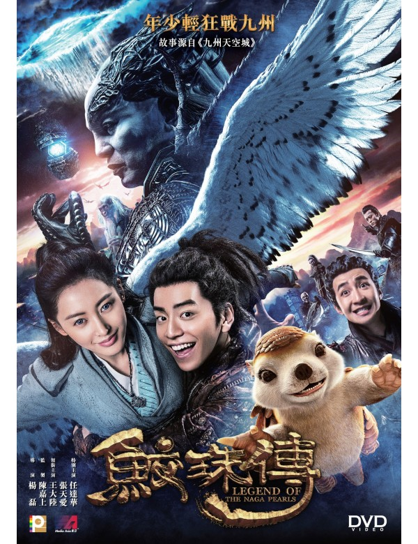Legend of The Naga Pearls (DVD)