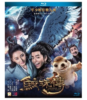 Legend of The Naga Pearls (Blu-ray)