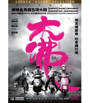 The Great Buddha+ (DVD)
