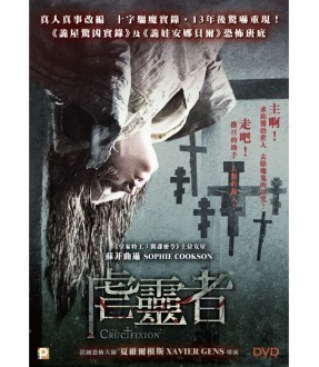 The Crucifixion (DVD)