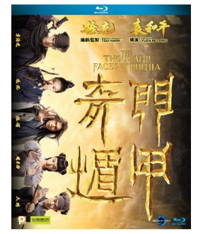 The Thousand Faces of Dunjia (Blu-ray)