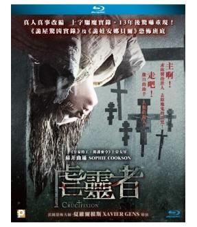 The Crucifixion (Blu-ray)