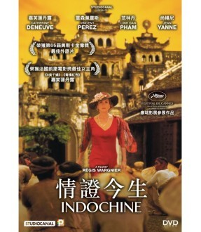 Indochine (DVD)