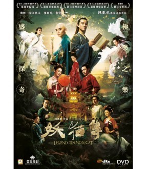 Legend of the Demon Cat (DVD)