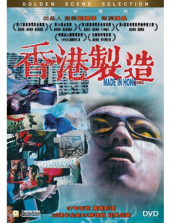 Made in Hong Kong (4K Restored Version) (DVD)