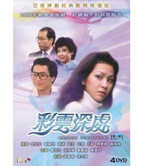 Rainbow Connections (Part 1) (Epi. 1-13) (4 DVD)