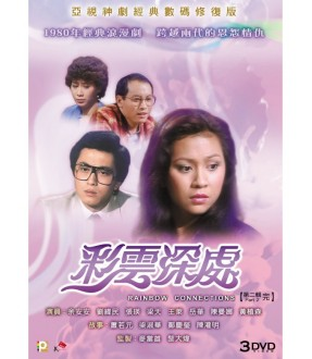Rainbow Connections (Part 2) (Epi. 14-25) (End) (3 DVD)