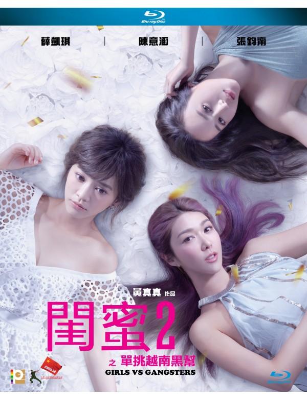 Girls vs Gangsters (Blu-ray)