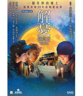 Namiya (DVD)