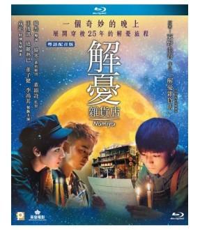 Namiya (Blu-ray)