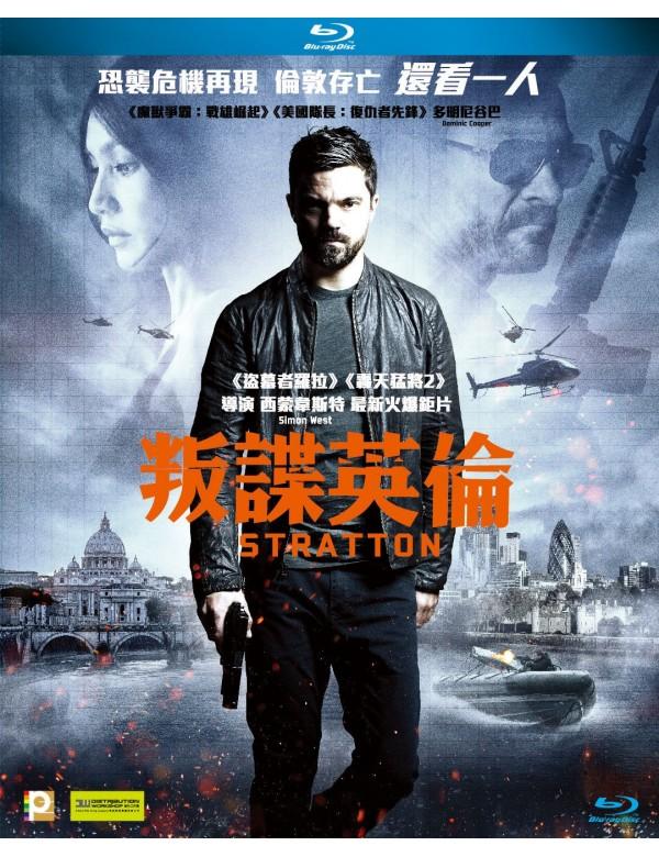 Stratton (Blu-ray)
