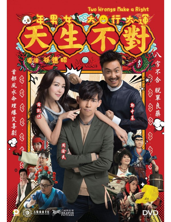 Two Wrongs Make a Right (DVD)