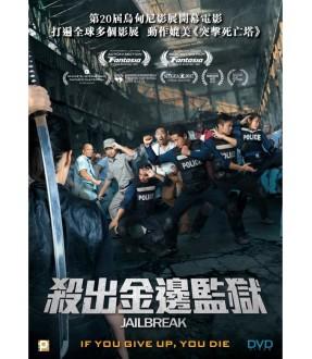 Jailbreak (DVD)