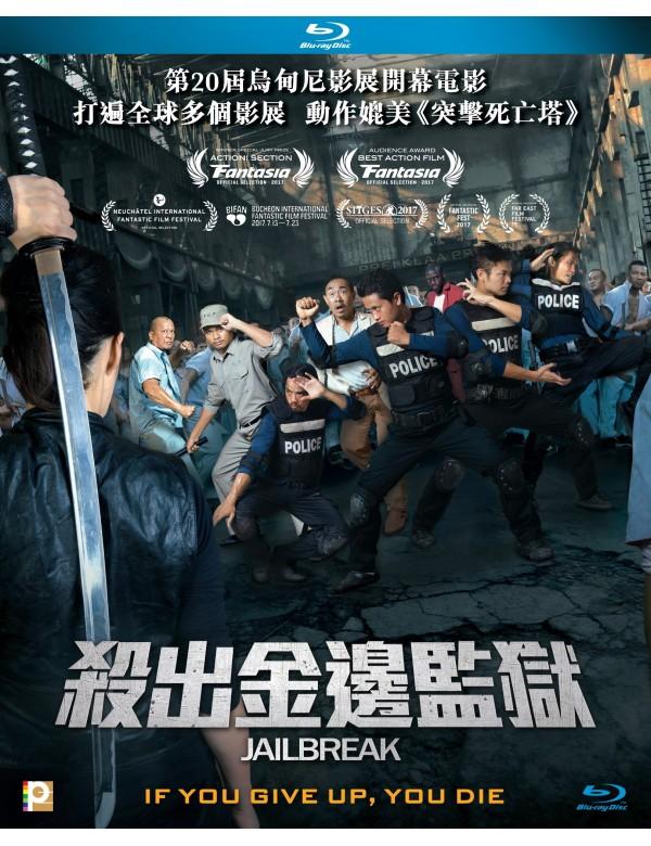 Jailbreak (Blu-ray)