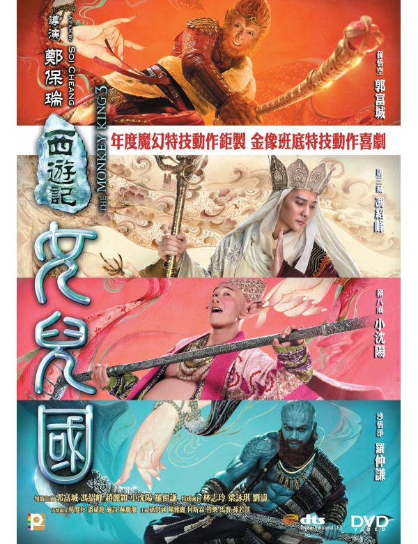 The Monkey King 3 (DVD)