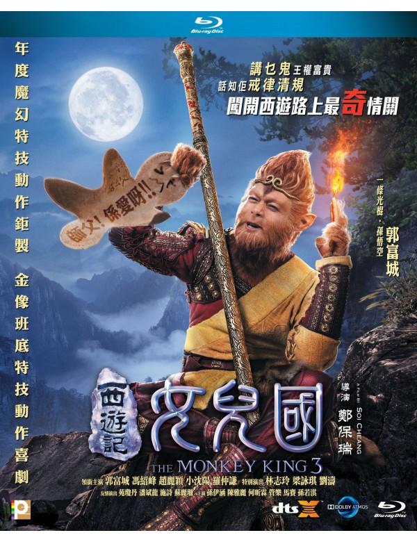 The Monkey King 3 (Blu-ray)