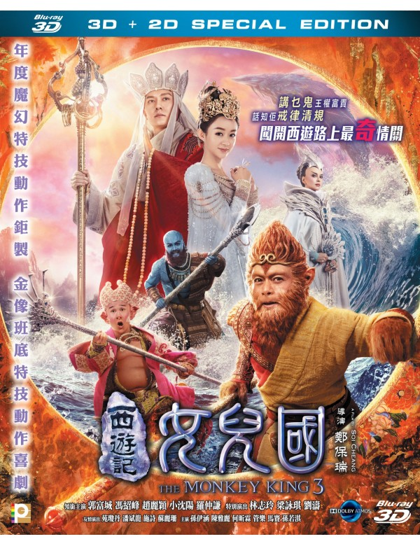 The Monkey King 3 (2D+3D Blu-ray)